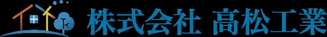 株式会社高松工業