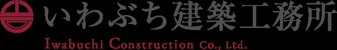 有限会社岩渕建築工務所